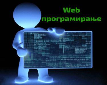 Интернет технологије (модул WEB програмирање)